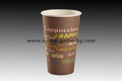 Картонена чаша  16 oz (400 мл) FRAPPE  50 бр