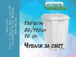 Чувал за смет и битови отпадъци 80*110 см, 130 Л, 10 бр.
